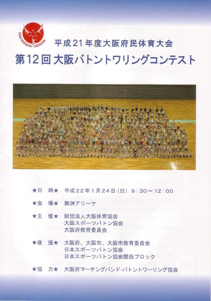 12th大阪バトコン21年度
