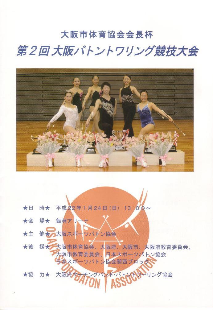 2th大阪競技大会2010