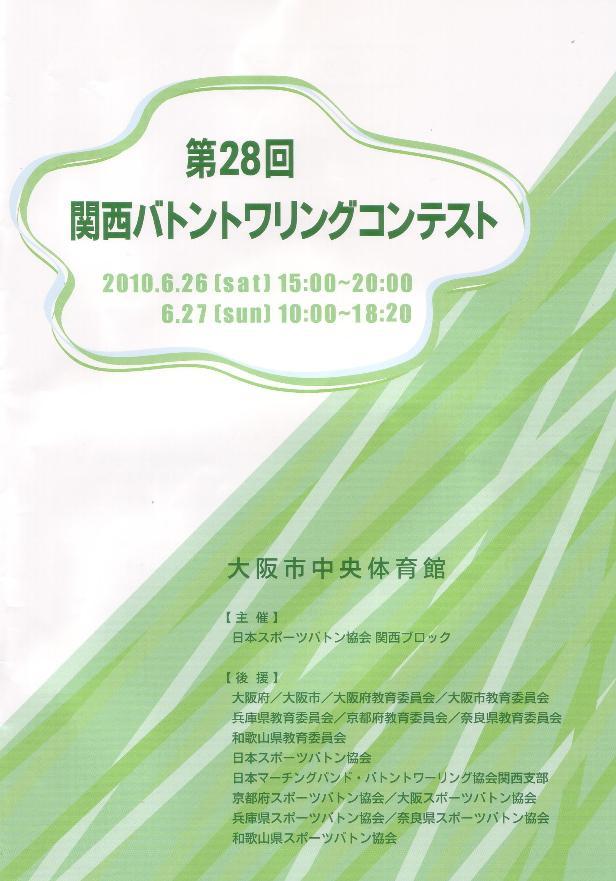 28th関西バトコンプログラム