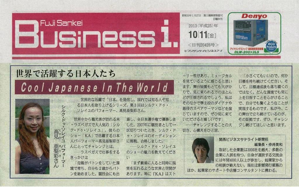20131011ビジネスアイicon -ok