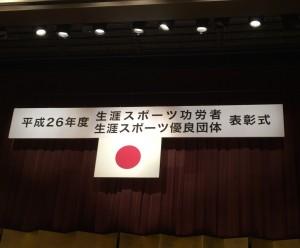 20141010文部科学大臣表彰会場