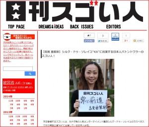 20141118日刊スゴい人!