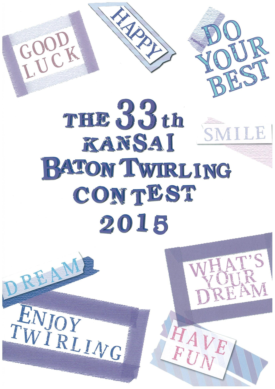 20150614関西バトントワーリングコンテスト
