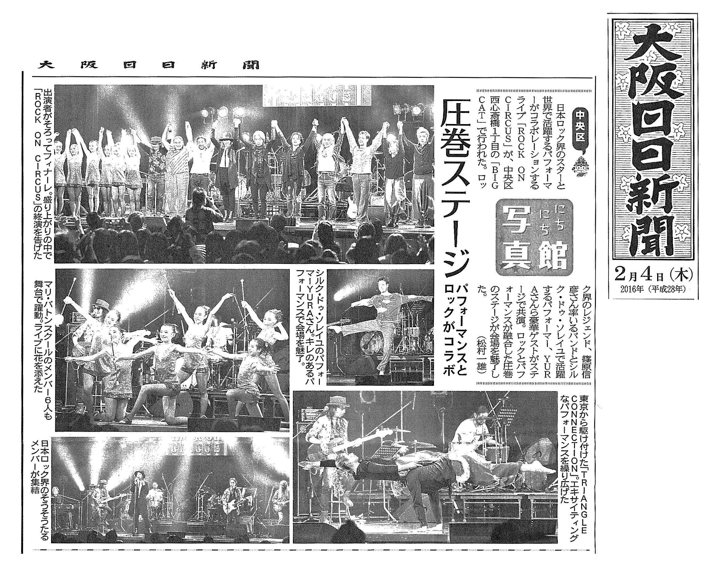 2016大阪日日新聞-01+02