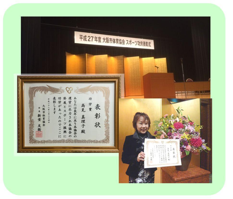 2016功労賞アップ用
